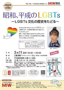 3.11-昭和、平成のLGBTs-ポスター-FB用ー1.15 (1).jpg