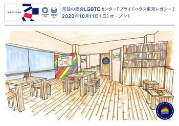 「プライドハウス・」レガシー」1 (1).jpg
