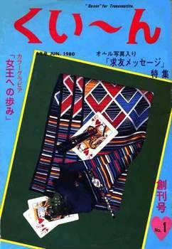 『くいーん』創刊号(1979年8月).jpg