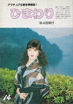 『ひまわり』14号(1994年1月) (1) - コピー.jpg