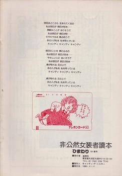 『ひまわり』2号(1988年4月) (2).jpg