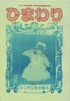 『ひまわり』創刊号(1988年1月) (1) - コピー.jpg