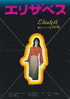 エリザベス会館広告(1979年) (1) - コピー.jpg