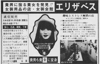 エリザベス広告(1984年)2.jpg
