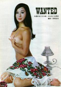 カルーセル麻紀(『平凡パンチ』1968?).jpg