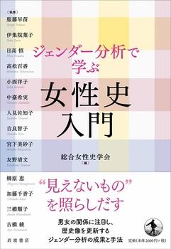 ジェンダー分析で学ぶ女性史入門.jpg