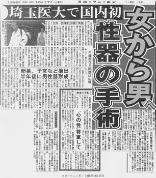 スポーツニッポン19981017.jpg