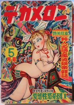 デカメロン1954年5月号 - コピー.JPG