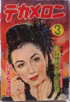 デカメロン1955年3月号 - コピー.JPG
