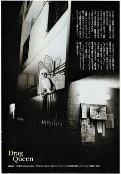ドラァグクイーン(『週刊朝日』19990716) (3) - コピー.jpg