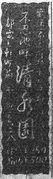 上野(清和園・19530123).jpg