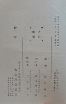 人間の性的暗黒面(田中香涯) (2) - コピー.JPG