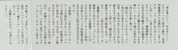 光岡優(『週刊アサヒ芸能』19850214) (6) - コピー.jpg