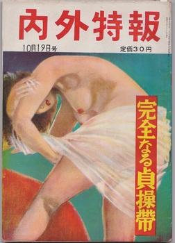 内外特報 1953年10月19日号 - コピー.jpg