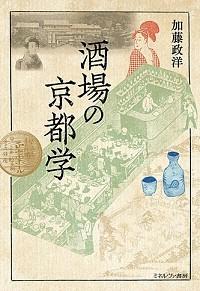 加藤政洋『酒場の京都学』.jpg