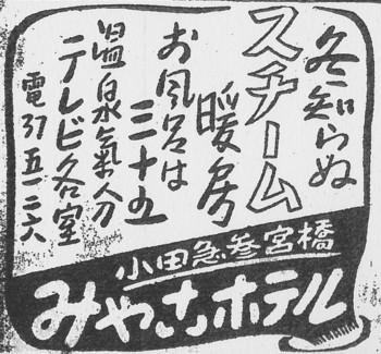 参宮橋(みやこホテル・19560304).jpg