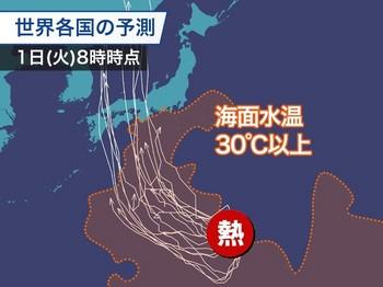 台風10号予想進路.jpg