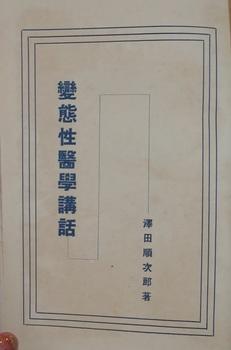 変態性医学講話(澤田順次郎)3 - コピー.JPG