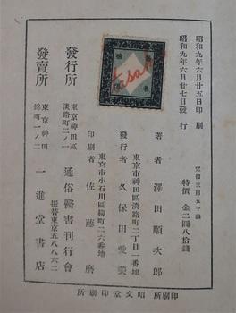 変態性医学講話(澤田順次郎)4 - コピー.JPG