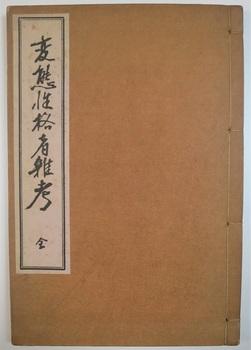 変態性格雑考(中村古峡) (2) - コピー.JPG