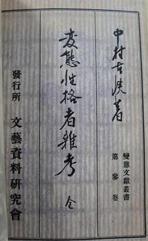 変態性格雑考(中村古峡) (3) - コピー.JPG
