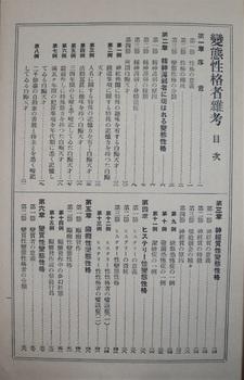 変態性格雑考(中村古峡) (5) - コピー.JPG