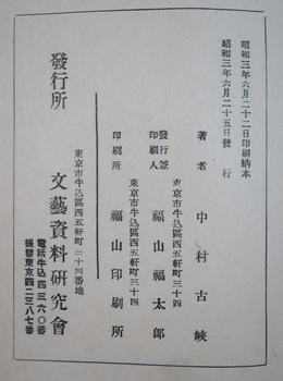 変態性格雑考(中村古峡) (7) - コピー.JPG