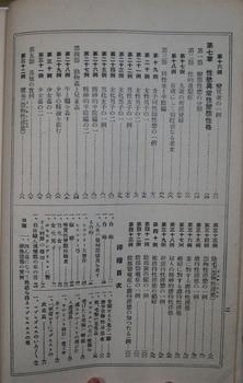 変態性格雑考(中村古峡) (8) - コピー.JPG