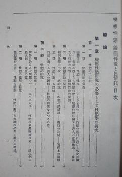 変態性欲論(羽太鋭治・澤田順次郎) (3) - コピー.JPG