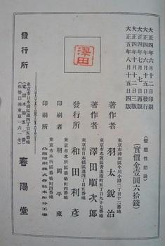 変態性欲論(羽太鋭治・澤田順次郎) (4) - コピー.JPG