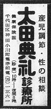太田典礼診察所(19551107).jpg