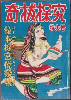 奇抜探究195208 - コピー.jpg