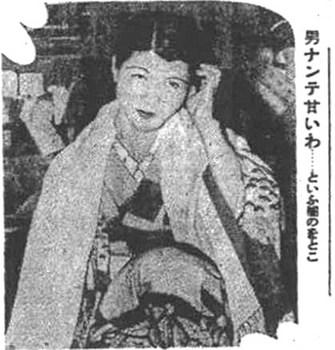 女装男娼(福島いみ子)1.jpg