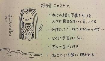 妖怪ニャマビエ - コピー (2).jpg