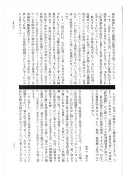 性別を越えて生きる (4).jpg