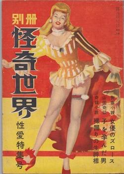 怪奇世界195101 - コピー.jpg