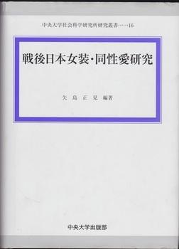 戦後日本女装・同性愛研究(2006) (2).jpg