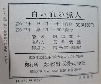 扇屋亜夫『白い血の狩人』 (4) - コピー.JPG