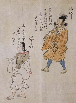 持者・山伏(『七十一番職人歌合』)3.jpg