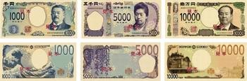 新・紙幣.jpg
