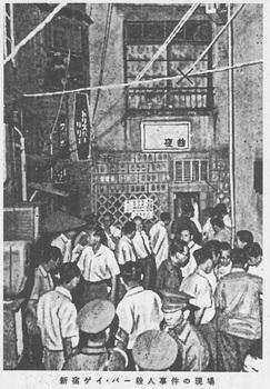 新宿「夜曲」(週刊読売19621017) - コピー.jpg