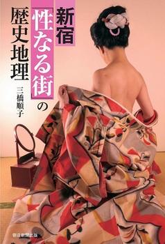 新宿「性なる街」の歴史地理 (2).jpg