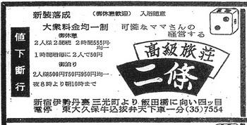 新宿抜弁天(二条・19550620).jpg