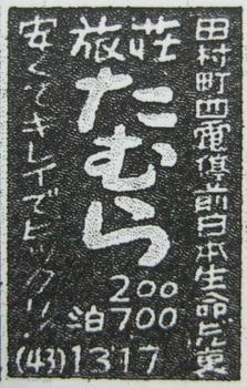 新橋田村町(たむら・).JPG