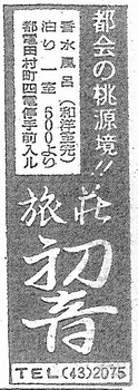 新橋田村町(初音・19570707).jpg