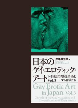 日本のゲイ・エロティック・アート3.jpg