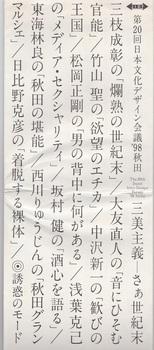日本文化デザイン会議・秋田(1998) (1).jpg