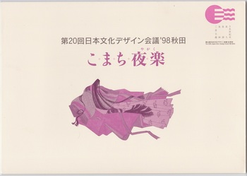 日本文化デザイン会議・秋田(1998) (5).jpg