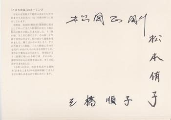 日本文化デザイン会議・秋田(1998) (7).jpg