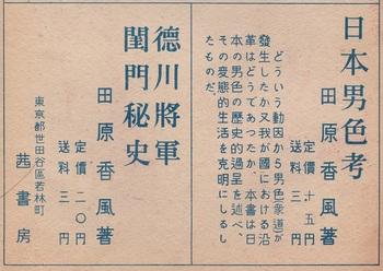 日本男色考の広告(猟奇3 194701) - コピー.jpg
